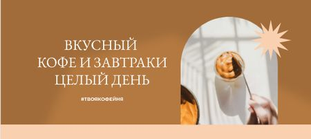 Delicious morning Coffee and Breakfast VK Post with Button – шаблон для дизайна