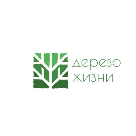 Ecological Organization Logo with Tree in Green Logo – шаблон для дизайна