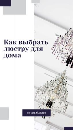 Elegant crystal Chandeliers offer Instagram Story – шаблон для дизайна