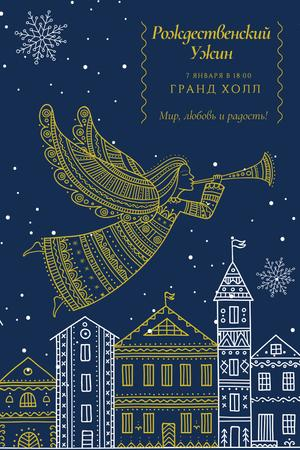 Christmas Dinner Invitation with Angel Flying over City Pinterest – шаблон для дизайна