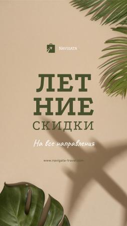 Summer Tour Sale with Palm leaves Instagram Story – шаблон для дизайна