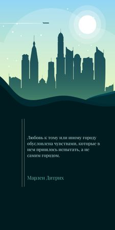 Modern City silhouette Graphic – шаблон для дизайна