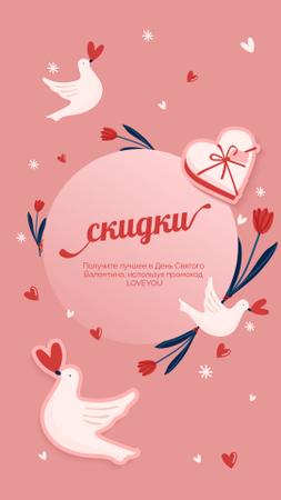 Valentine's Day sale with Birds and Hearts Instagram Story – шаблон для дизайна