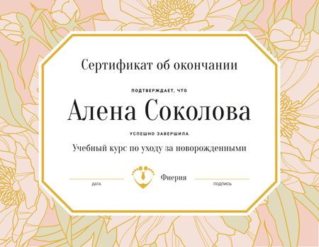 Newborn Care Training Course completion in flowers frame Certificate – шаблон для дизайна