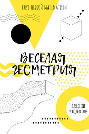 Math Club Invitation with Simple Geometry Figures in Yellow Pinterest – шаблон для дизайна