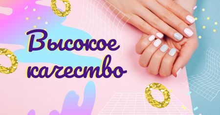 Hands with Pastel Nails in Manicure Salon Facebook AD – шаблон для дизайна