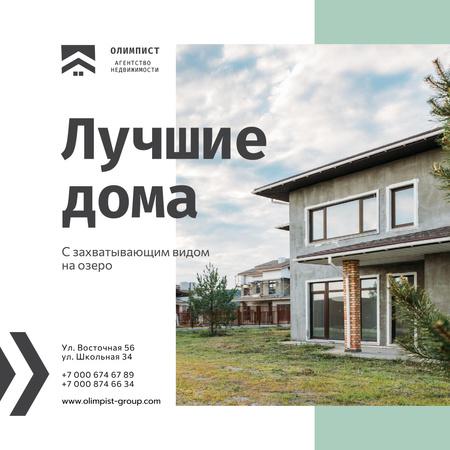 Real Estate Ad Modern House Facade Instagram – шаблон для дизайна