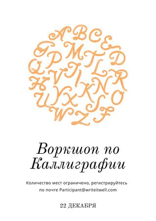 Calligraphy workshop Ad Poster – шаблон для дизайна