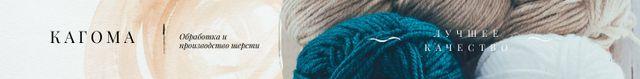 Wool Yarn Skeins in Pastel Colors Leaderboard – шаблон для дизайна