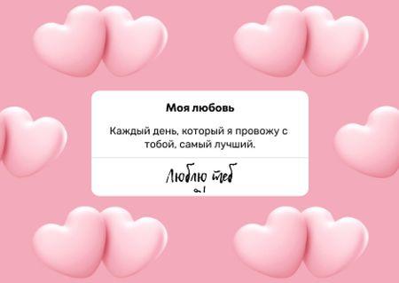 Valentine's Day greeting with Hearts Postcard – шаблон для дизайна