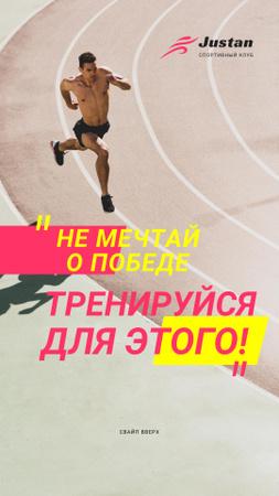 Sports Quote Man Running at Stadium Instagram Story – шаблон для дизайна