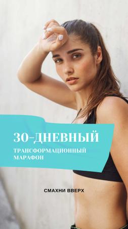 Transformation Marathon Announcement with Fit Woman Instagram Story – шаблон для дизайна