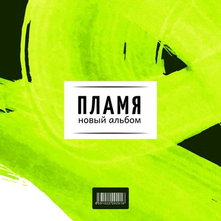 Neon Paint smudges Album Cover – шаблон для дизайна