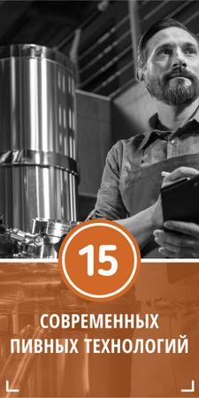 Brewing technologies banner Graphic – шаблон для дизайна