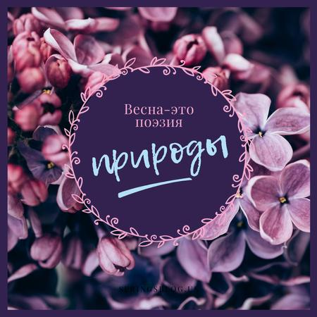 Spring inspiration with Lilac flowers Instagram AD – шаблон для дизайна
