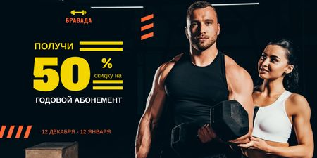 Gym Offer with Man Training with Coach Twitter – шаблон для дизайна