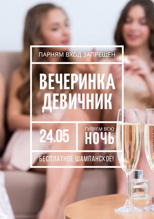 Hen party for Girls Poster – шаблон для дизайна