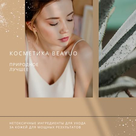 Cosmetics Products Offer with Tender Woman Instagram – шаблон для дизайна