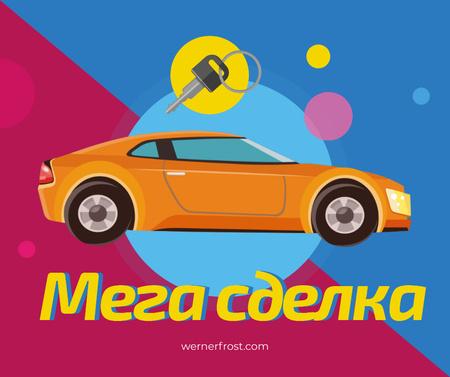 Auto Sale New car and key Facebook – шаблон для дизайна