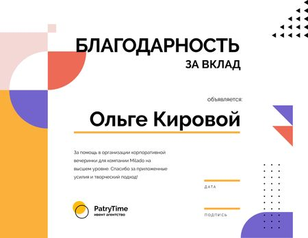 Business corporate Party organizing Achievement Certificate – шаблон для дизайна