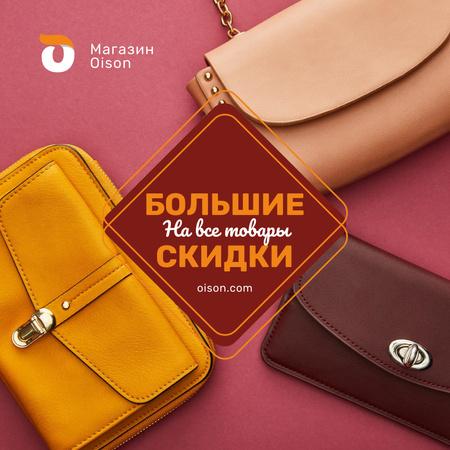 Accessories Discount Stylish Purses in Pink Instagram AD – шаблон для дизайна