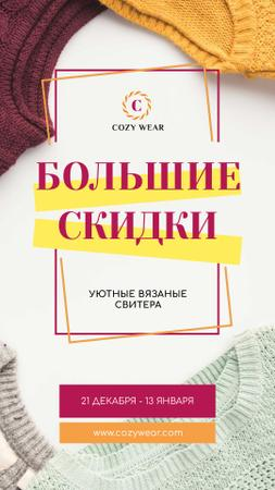 Special Sale with Colorful Sweaters Instagram Video Story – шаблон для дизайна