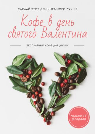 Valentine's Day Coffee beans Heart Flayer – шаблон для дизайна