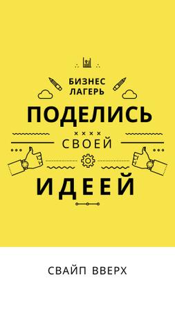 Business camp promotion icons in yellow Instagram Story – шаблон для дизайна