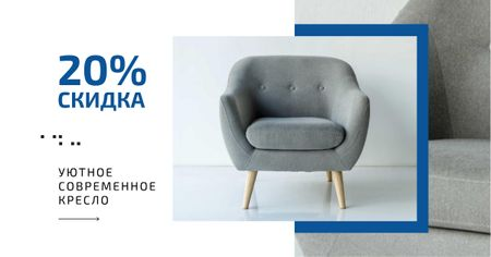 Furniture Store Ad Armchair in Grey Facebook AD – шаблон для дизайна