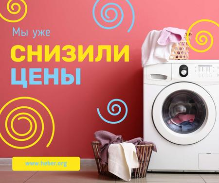 Appliances Offer Laundry by Washing Machine Facebook – шаблон для дизайна