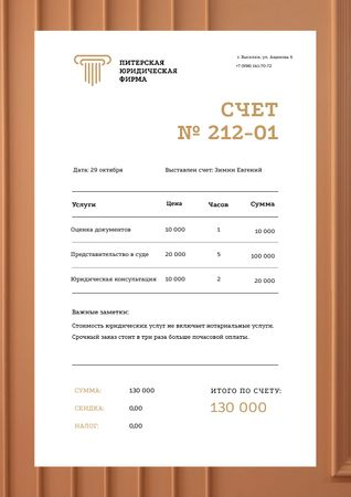 Law Services with Brown Pattern Frame Invoice – шаблон для дизайна