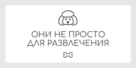 Citation about dog pet Image – шаблон для дизайна