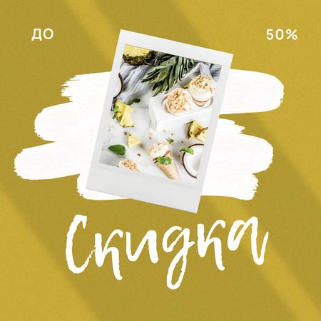 Summer Sale Ad with Delicious Ice Cream Instagram – шаблон для дизайна