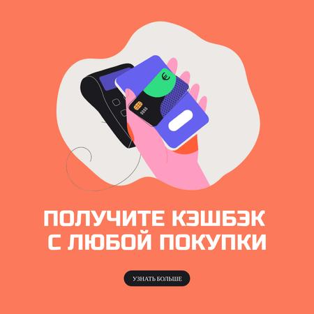 Making Purchase with Payment Terminal Animated Post – шаблон для дизайна