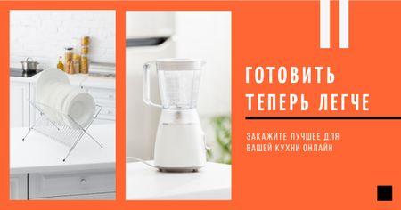 Blender Offer with Tableware in White Kitchen Facebook AD – шаблон для дизайна