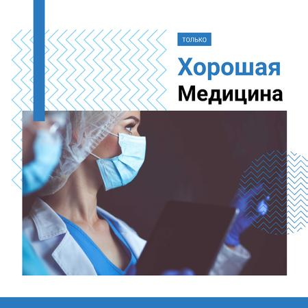 Doctor in Mask and Hat Instagram AD – шаблон для дизайна