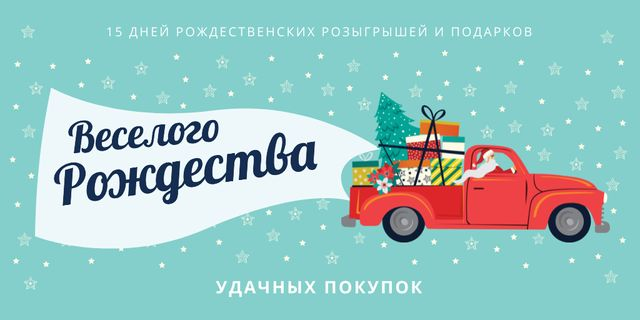 Christmas Offer with Santa Delivering Gifts Twitter – шаблон для дизайна