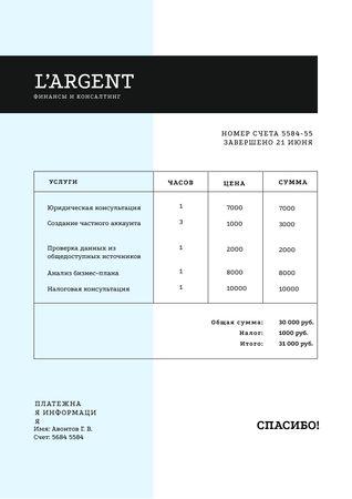 Finance Company Services Invoice – шаблон для дизайна