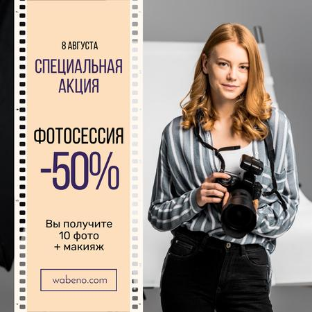 Photo Day Offer Woman with Professional Camera Instagram AD – шаблон для дизайна