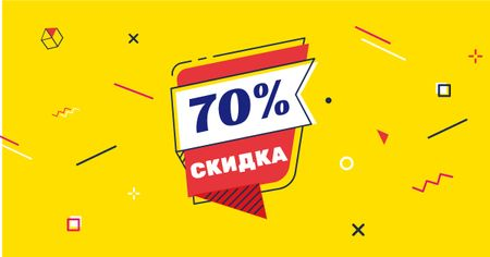Discount Offer on Speech Bubble in Yellow Facebook AD – шаблон для дизайна
