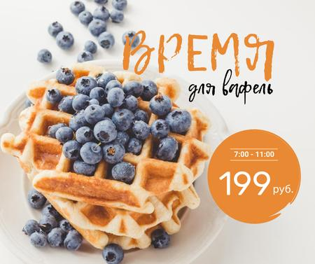 Breakfast Offer Hot Delicious Waffles Facebook – шаблон для дизайна