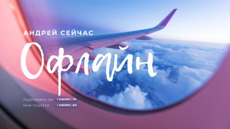 Streaming Blog announcement with Plane in sky Twitch Offline Banner – шаблон для дизайна