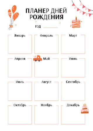 Birthday Planner with Party Attributes Schedule Planner – шаблон для дизайна