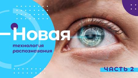 Facial Recognition Technology Blue Human Eye Youtube Thumbnail – шаблон для дизайна