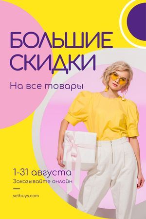 Shopping Offer Woman in Yellow Outfit Tumblr – шаблон для дизайна