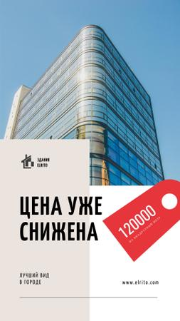 Real Estate Offer Modern Glass Building Instagram Story – шаблон для дизайна