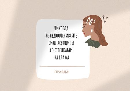Ontwerpsjabloon van VK Universal Post van Beauty Quote with Woman's Face illustration