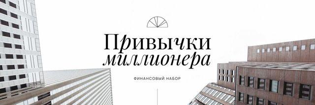 Money Mindset on Skyscrapers view Twitter – шаблон для дизайна