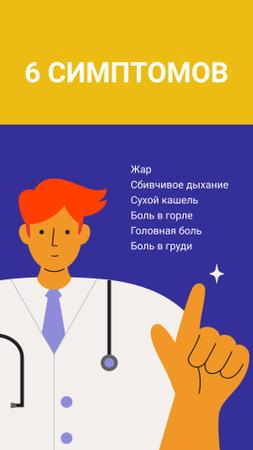 #FlattenTheCurve Coronavirus symptoms with Doctor's advice Instagram Story – шаблон для дизайна