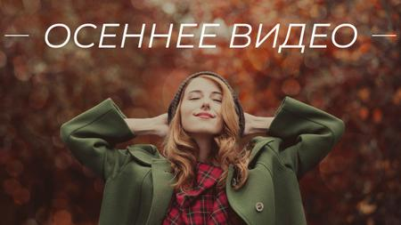 Autumn Outfit Stylish Woman in Warm Clothes Youtube Thumbnail – шаблон для дизайна